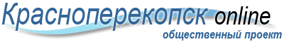 Красноперекопск Online — Общественный проект