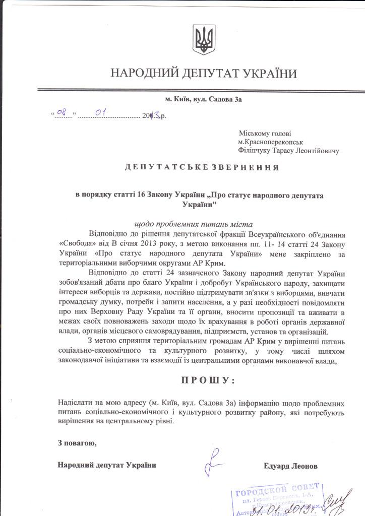 Леонов-2