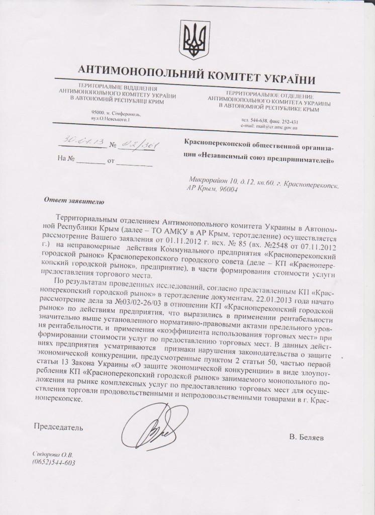 Антимонопольный-Каландаров