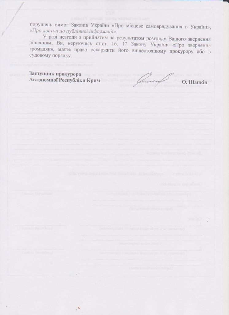 Ответ Прокуратуры по делопроизводству-2
