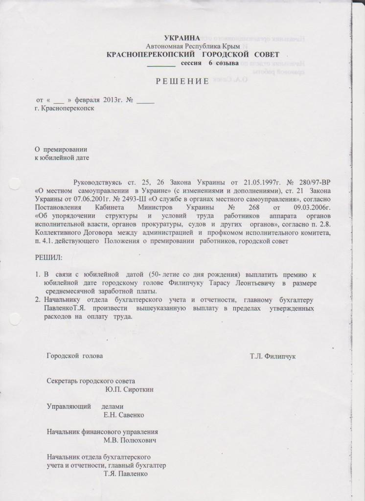 Премия к Дню рождения Филипчука