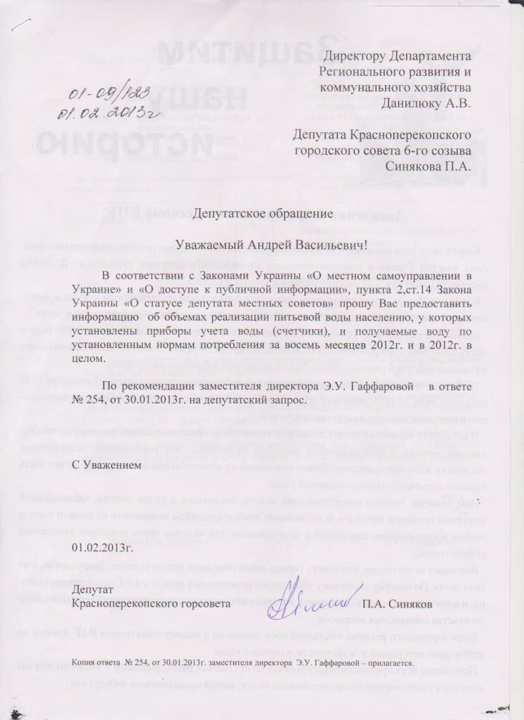 Пример запрос Данилюку-3