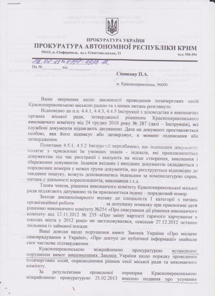 ответ Прокуратуры по делопроизводству-1