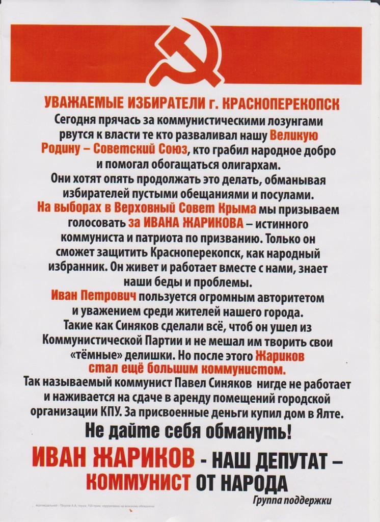 Листовка Жарикова