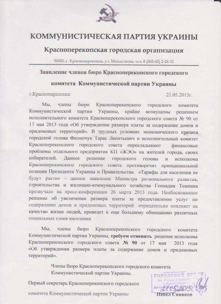 Заявление членов бюро КПу