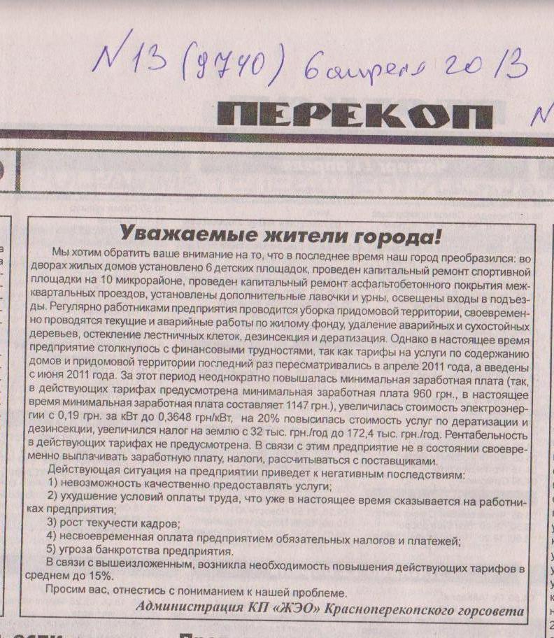 КП ЖЭО о квартплате