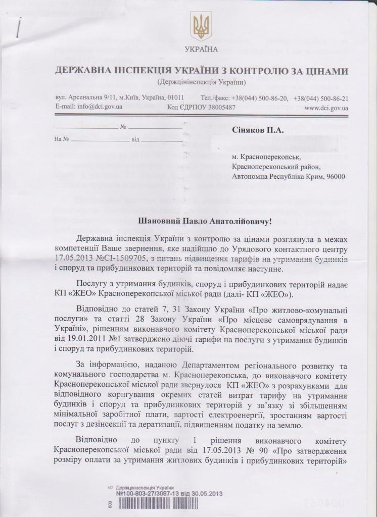 Ответ Синякову-1 по квартплате