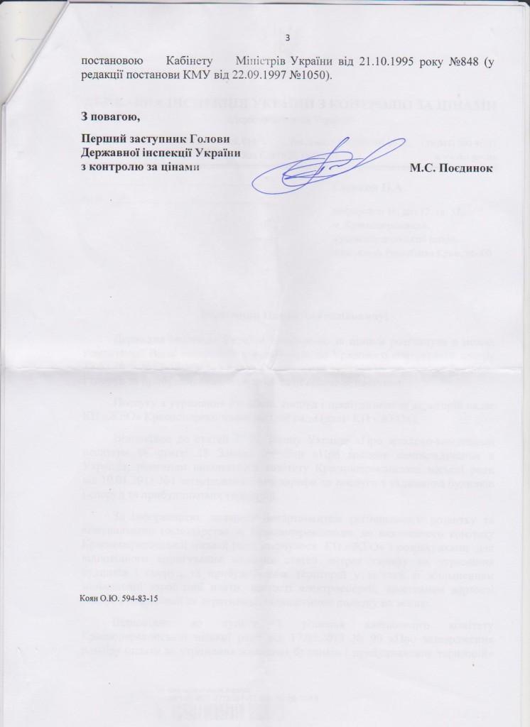 Ответ Синякову-3 по квартплате