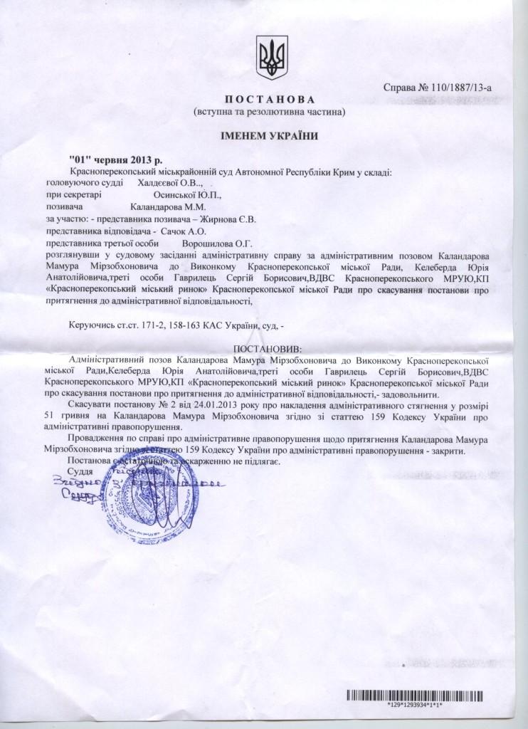 Реш.суда по Каландарову (краткое)