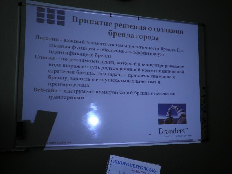 бренд-3
