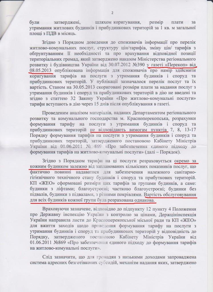 ответ Синякову-2 по квартплате