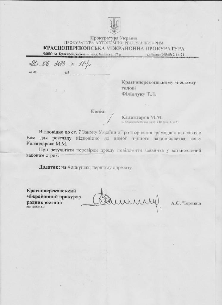 прокурор-каландарову