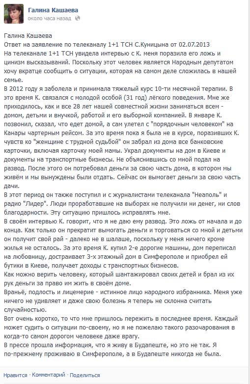 письмо Кашаевой
